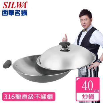 西華SILWA 傳家寶316複合金炒鍋40cm