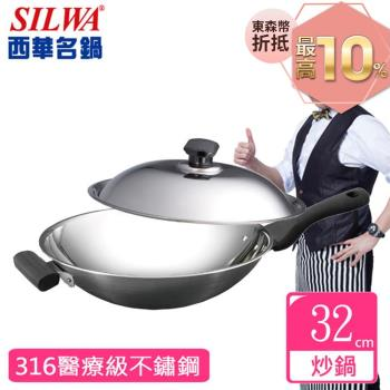 SILWA西華 傳家寶316複合金炒鍋32cm