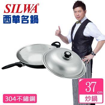 SILWA西華傳家寶304不鏽鋼複合金炒鍋37cm