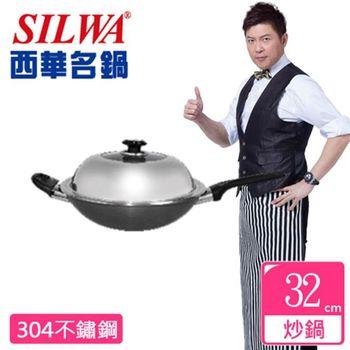 SILWA西華傳家寶304不鏽鋼複合金炒鍋32cm