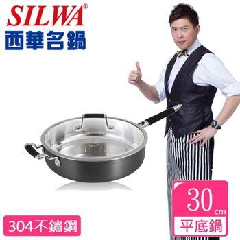 西華SILWA 傳家寶複合金平底鍋30cm