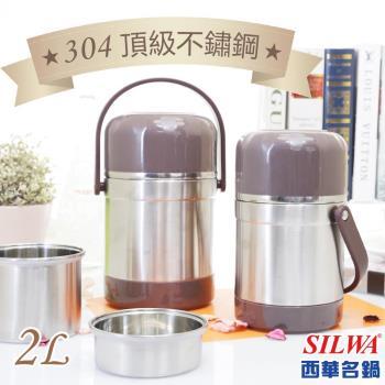 西華SILWA 浣熊真空燜燒提鍋2L