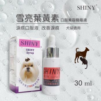 SHINY 雪亮寵物犬貓葉黃素口服美容精華液30ml*2瓶 改善淚腺清除淚痕 液態好吸收