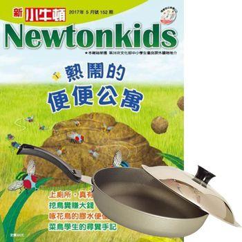 新小牛頓(1年12期)贈 頂尖廚師TOP CHEF頂級超硬不沾中華平底鍋31cm