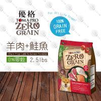 【TOMA-PRO】優格 0%零穀 全年齡犬用敏感配方-羊肉鮭魚飼料 2.5磅LbsX1包