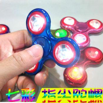 (極速陀螺) LED發光 七彩切換  指尖陀螺  紓壓神器 Hand Spinner