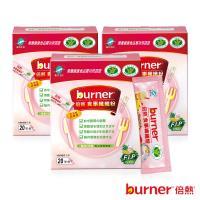 即期品_船井 burner倍熱 食事纖纖粉3盒快纖組