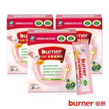 【即期品】burner倍熱  食事纖纖粉3盒快纖組