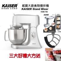 【威寶家電】KAISER 威寶大廚食物攪拌機 (科技銀色)Stand Mixer- KSM-706