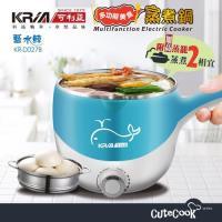 KRIA可利亞  1.8L多功能美食蒸煮鍋/電火鍋/蒸鍋KR-D027B
