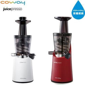 coway 慢磨萃取原汁機 Juicepresso CJP-04網