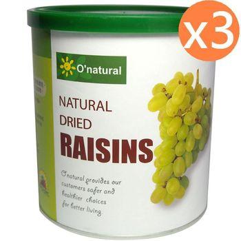 歐納丘美國加州天然無籽葡萄乾(360g*3罐)