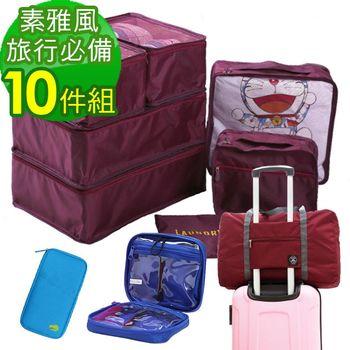 【韓版】素雅風旅行必備10件套組(7件組+盥洗包+拉桿袋+護照包)