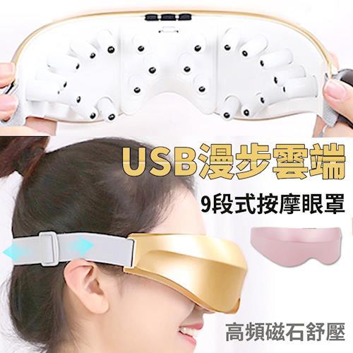 買達人 磁石舒壓按摩眼罩(1入)