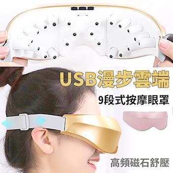 【買達人】磁石舒壓按摩眼罩(1入)