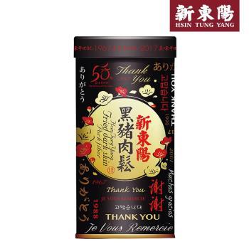 【新東陽】50週年黑豬肉鬆255g