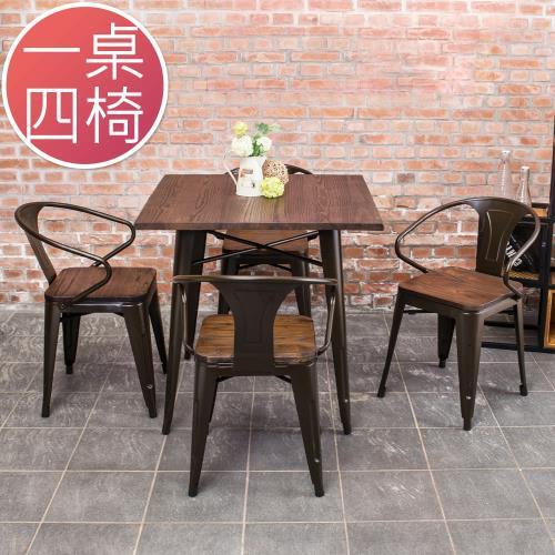 Bernice-布魯克2.7尺工業風餐桌椅組(一桌四椅)