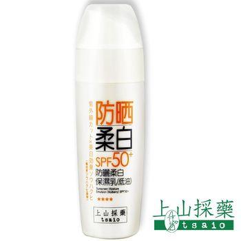 【上山採藥】防曬柔白保濕乳低油SPF50++++桑白皮 50g