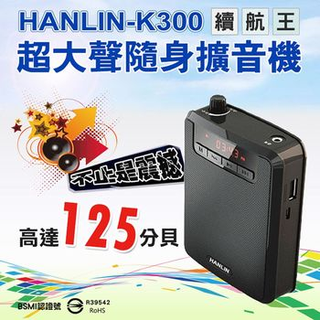 K300 續航王-超大聲隨身擴音機(最高達125分貝)