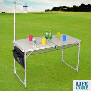LIFECODE 007鋁合金折疊桌(附燈架+置物網+側袋)