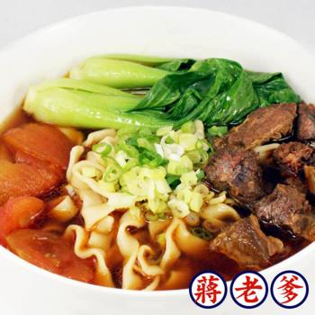 蔣老爹雙牛組 牛肉麵1包+茄汁牛肉餃1包-(牛肉麵600g+水餃20顆/包)網