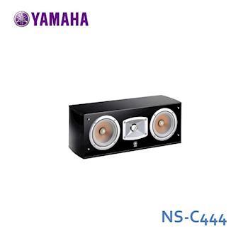 YAMAHA中置聲道喇叭NS-C444