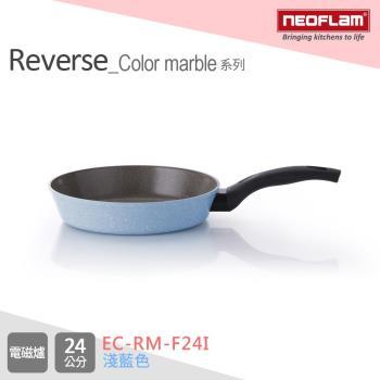 韓國NEOFLAM Reverse Color Marble系列 24cm陶瓷不沾平底鍋(電磁爐) EC-RM-F24I