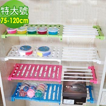 【悅‧生活】CozyHome--多功能分層隔板收納架-特大號75-120cm (伸縮 免釘 輕鬆安裝 多功能)