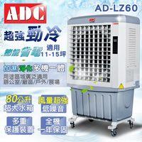 ADC艾德龍 80公升微電腦酷涼水冷扇AD-LZ60