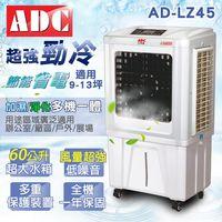 ADC艾德龍60公升微電腦酷涼水冷扇AD-LZ45