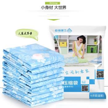 【悅‧生活】CozyHome--大胃王收納高手防潮壓縮袋11+1件組 (贈真空抽氣棒)
