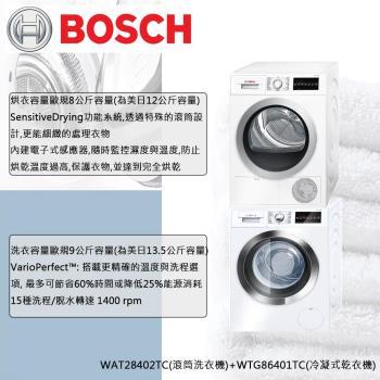 BOSCH 博世 13.5公斤滾筒洗衣機WAT28402TC+12公斤冷凝式乾衣機WTG86401TC