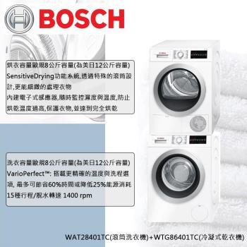 BOSCH 博世 12公斤滾筒洗衣機WAT28401TC+12公斤冷凝式乾衣機WTG86401TC