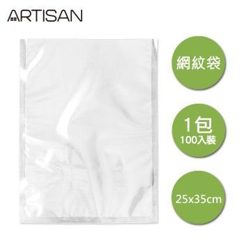 ARTISAN 網紋式真空包裝袋25x35cm (100入裝) VB2535