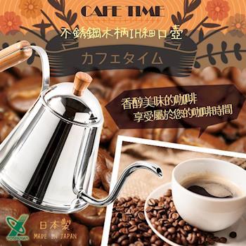YOSHIKAWA--日本CAFE TIME 18-8不銹鋼IH細口木柄咖啡壺-日本製