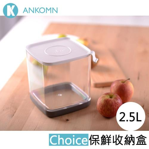 Ankomn Choice 真空保鮮盒 2.5L