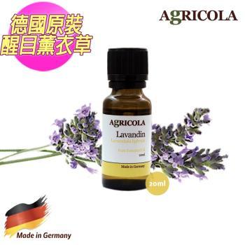 德國原裝 Agricola 植物者-醒目薰衣草精油(20ml/瓶)