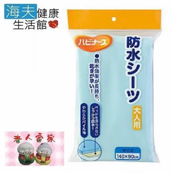 老人當家 海夫 PIGEON貝親 標準型 多用途速乾防水保潔墊中單 尿墊
