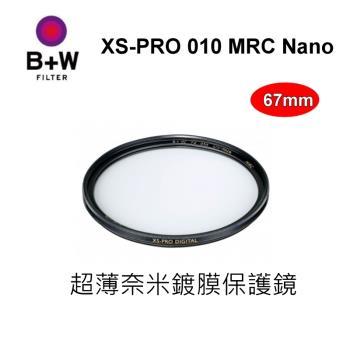 德國B+W XS-PRO UV 67mm MRC Nano 超薄奈米鍍膜保護鏡~公司貨~