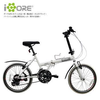 iCORE SHIMANO 20吋24速 T型折疊車 ♥ 52T升級版  ♥ 小折 折疊車