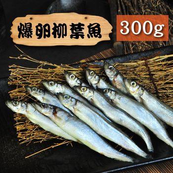 漁季-野生爆卵柳葉魚4包(300g/包)