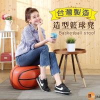 BuyJM 籃球造型可愛沙發椅/沙發凳/43*43