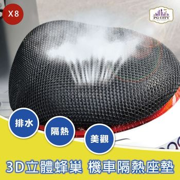 機車隔熱座墊 3D立體蜂巢式網狀 防熱座墊  排水透氣防滑 超值8入組 (PG CITY)