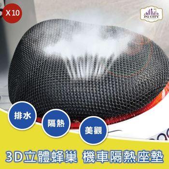 機車隔熱座墊 3D立體蜂巢式網狀 防熱座墊  排水透氣防滑 超值10入組 (PG CITY)