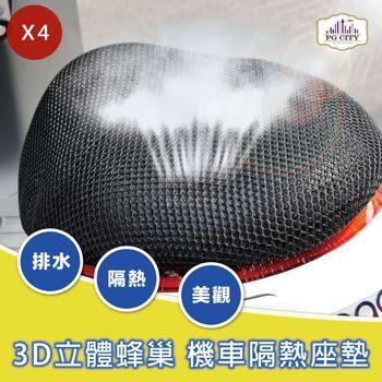 機車隔熱座墊 3D立體蜂巢式網狀 防熱座墊  排水透氣防滑 超值四入組 (PG CITY)