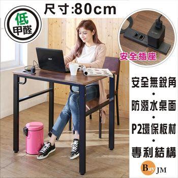 BuyJM 工業風低甲醛防潑水80公分穩重型工作桌/附插座/電腦桌