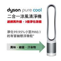 [24期0利率]Dyson戴森清淨機 Pure Cool 二合一涼風空氣清淨機 TP00 (時尚白)
