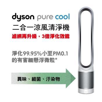 dyson戴森 Pure Cool 二合一涼風空氣清淨機 TP00 (時尚白)