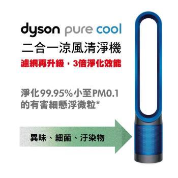 Dyson戴森清淨機 Pure Cool 二合一涼風空氣清淨機 TP00 (科技藍)