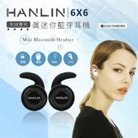 6X6無線雙耳 真迷你藍芽耳機